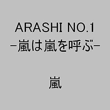 arashi no.1 ichigou arashi wa arashi o yobu