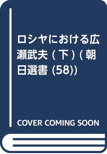 ロシヤにおける広瀬武夫 (下) (朝日選書 (58))