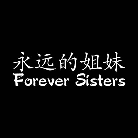 Chinese Symbols Forever Sisters Vinyl Decal Sticker 9 X 375