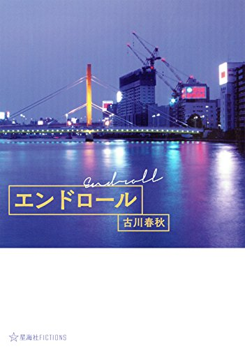 エンドロール (星海社FICTIONS)