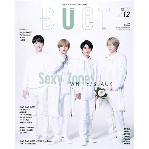 duet 2019年12月号 表紙画像