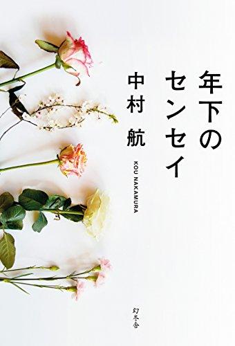 年下のセンセイ (幻冬舎単行本)
