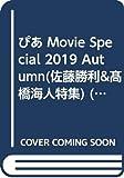 ぴあ Movie Special 2019 Autumn(佐藤勝利&髙橋海人特集) (ぴあ MOOK)