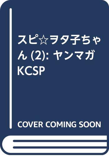 スピ☆ヲタ子ちゃん(2): ヤンマガKCSP