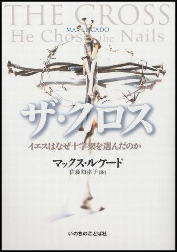 ザ・クロス―イエスはなぜ十字架を選んだのか