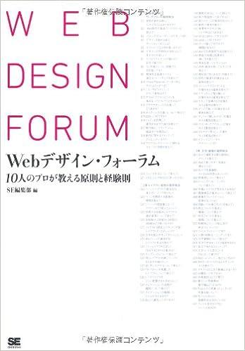Webデザイン・フォーラム 10人の...