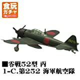 Efutoizu Conference ECTS (F-toys Confect) Wing kit collection VS4 [1-C. Zero Fighter 52-inch Hei # 252 Naval Air Corps] (single)