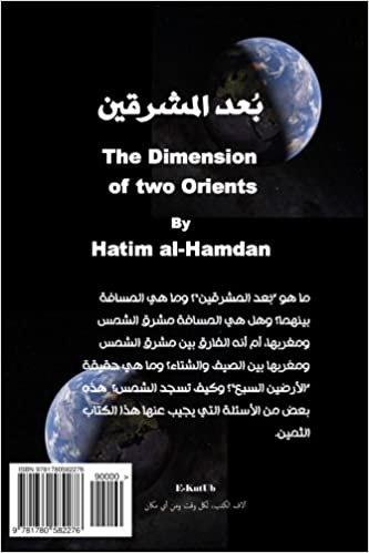 The Dimension of two Orients: Research in the geography of