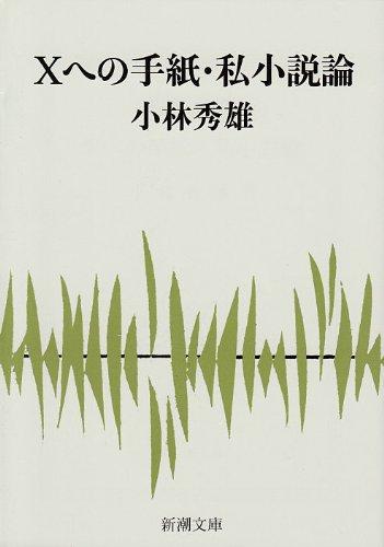 Xへの手紙・私小説論 (新潮文庫)