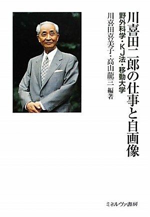 川喜田二郎の仕事と自画像―野外科学・KJ法・移動大学