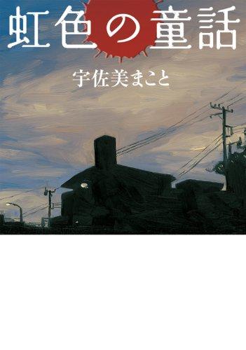 虹色の童話 (MF文庫ダ・ヴィンチ)