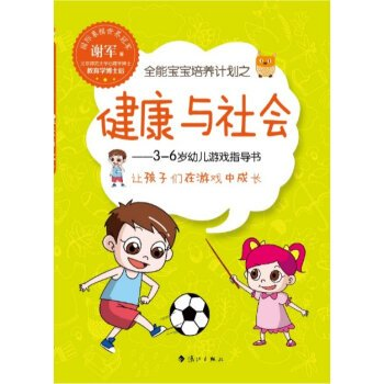 Read Online Almighty baby develop a healthy and social plan(Chinese Edition) ebook