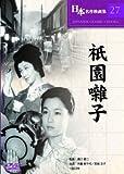 祇園囃子 [DVD]