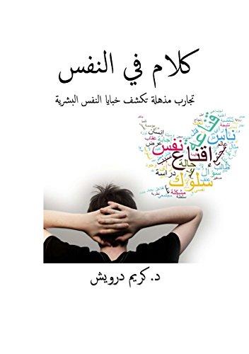 كلام في النفس: تجارب مذهلة تكشف خبايا النفس البشرية (Arabic Edition)