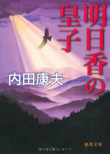 明日香の皇子 (徳間文庫)