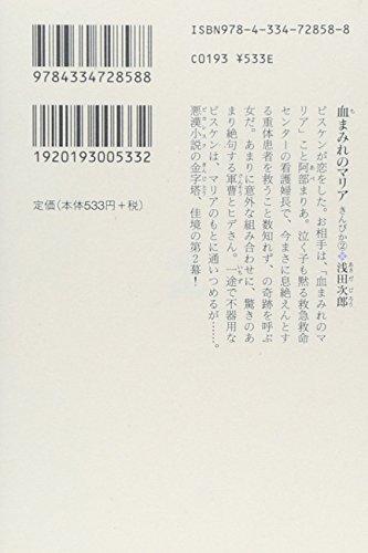 Kin Pika [2] [In Japanese Language]
