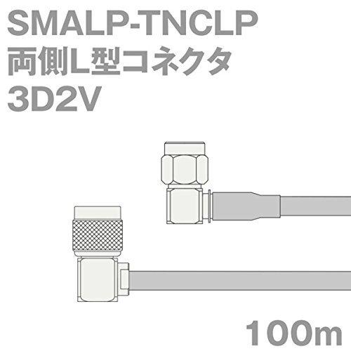 同軸ケーブル 3D2V SMALP-TNCLP (TNCLP-SMALP) 100m (インピーダンス:50Ω) 3D-2V 加工製作品 TV B01IQTRTKK