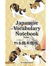 Japanese Vocabulary Notebook Neko: Memorize Japanese Word, Genkouyoushi and lined paper with Checkbox, Kanji reading space, Hiragana, Katakana