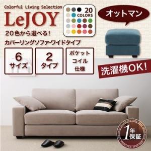【Colorful Living Selection LeJOY】リジョイシリーズ:20色から選べる!カバーリングソファワイドタイプ オットマン soz1-040101890-11697-ah 本体カラーはモスグリーン / 脚カラーはダークブラウン   B072M2TDFS
