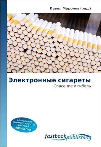 можно купить электронные сигареты в аптеке