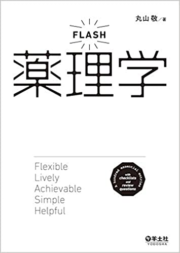 FLASH薬理学 | 丸山 敬 |本 | 通...