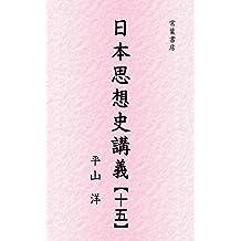 taihei no torai (nihon shisoshi kogi) (Japanese Edition)