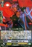 カードファイト!! ヴァンガードG 黒衣の通告 ナキール(R) / 討神魂撃(G-BT04)シングルカード