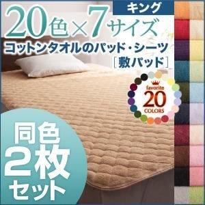 敷パッド2枚セット キング アイボリー 20色から選べる!お買い得同色2枚セット!ザブザブ洗える気持ちいい!コットンタオルの敷パッド B01BRTZP3O