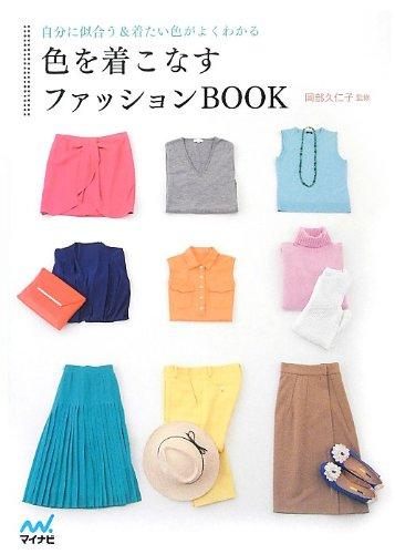 色を着こなすファッションBOOK ~自分に似合う&着たい色がよくわかる~