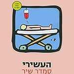 The Tenth | Smadar Shir