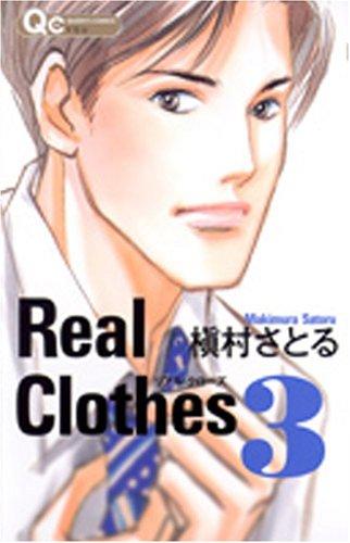 Real Clothes 3 (クイーンズコミックス)