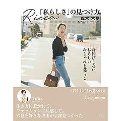 鈴木六夏 表紙画像