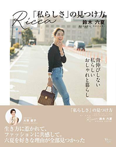 鈴木六夏 最新号 表紙画像