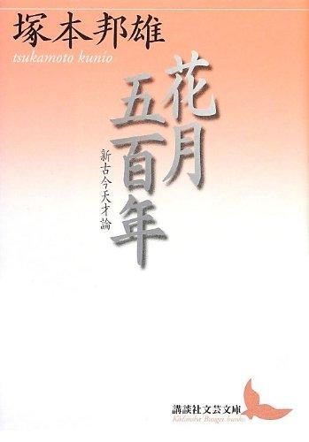 花月五百年 新古今天才論 (講談社文芸文庫)