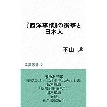 seiyojijo no shogeki to nihonjin akamatsu kojosho ryoma hassaku tenno seimon kakuma kanken too he ataeta eikyo ni tsuite tokoha sosho (Japanese Edition)