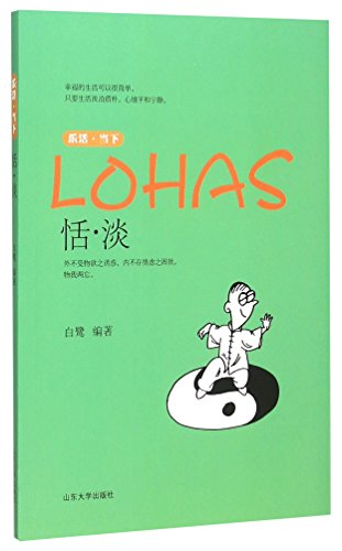 Simple and Peaceful Life (Chinese Edition)