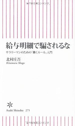 給与明細で騙されるな サラリーマンのための「働くルール」入門 (朝日新書)