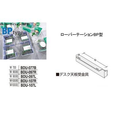 デスク天板受金具§W1000 BDU-107L B007CEM8W0