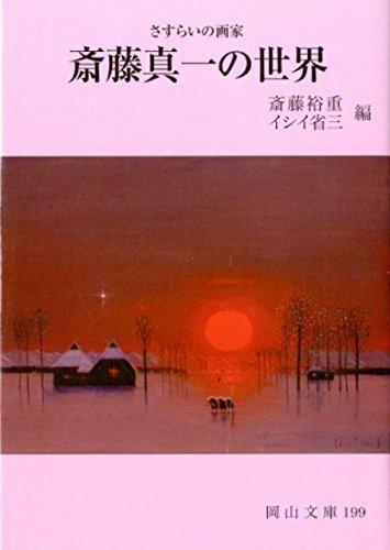 斎藤真一の世界―さすらいの画家 (岡山文庫 199)