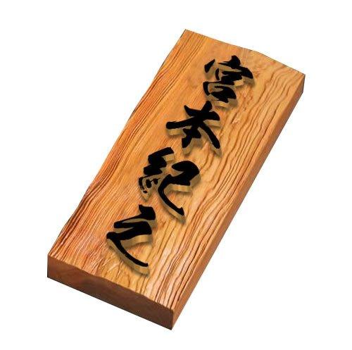 たっぷり30mm厚 銘木イチイの表札 浮き彫り i21088u 木製表札 縁起物   B005TEZ5FC
