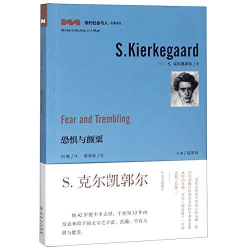 恐惧与颤栗/现代社会与人名著译丛