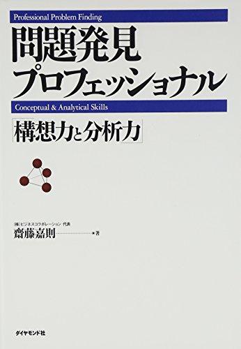 問題発見プロフェッショナル 「構想力と分析力」の商品画像