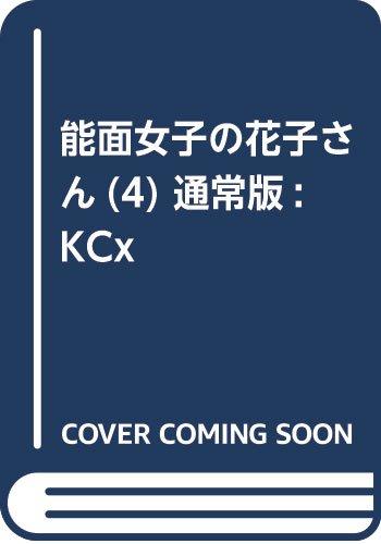 能面女子の花子さん(4) (KCx)