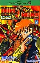 デュエル・ジャック!! 第2巻 (てんとう虫コミックス)
