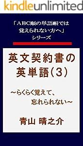 English Words in English Contract Three Remember Easy and Not Forget ABC jun no tangocho deha oboerarenai kata he (Japanese Edition)