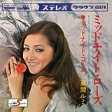 ミッドナイト・ローズ (MEG-CD)