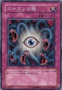 Yu-Gi-Oh! / Episode IV / EE 3-JP 058 Gorgon's Eye