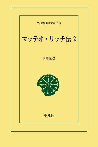 マッテオ・リッチ伝 2 (東洋文庫)