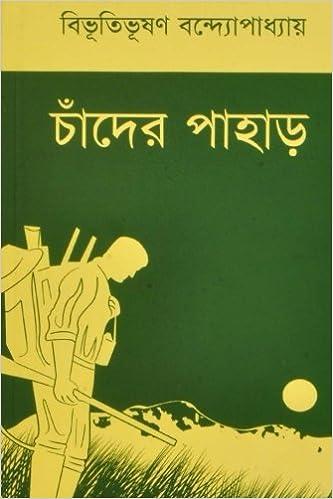 Chander Pahar Ebook