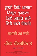 HOW TO GET FROM WHERE YOU ARE TO WHERE YOU WANT TO BE  (Marathi) Kindle Edition